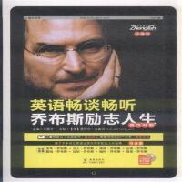 英语畅谈畅听乔布斯励志人生-珍藏版-英汉对照-450分钟*MP3原声音频免费超值赠送