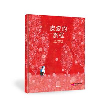 皮波的旅程 (2013年荣获博洛尼亚国际儿童书展-SM基金会优秀插画奖!媲美几米唯美画风的图画,能抚慰每一位读者的心灵。耕林童书馆出品)