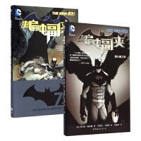 蝙蝠侠 猫头鹰之城 蝙蝠侠 猫头鹰法庭 共2册 美国华纳DC英雄欧美漫画蝙蝠侠超人神奇女侠海王闪电侠惊奇队长小丑守望者