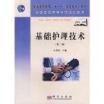 《基础护理技术 第2版》9787030205513
