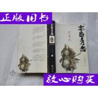 [二手旧书9成新]丰臣秀吉(上册) /[日]山冈庄八 重庆出版社