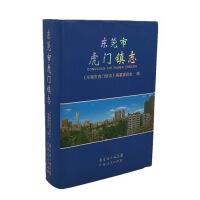 东莞市虎门镇志 广东人民出版社 2010版