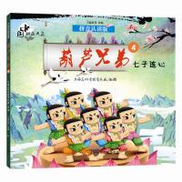 中国动画典藏――葫芦兄弟4 七子连心