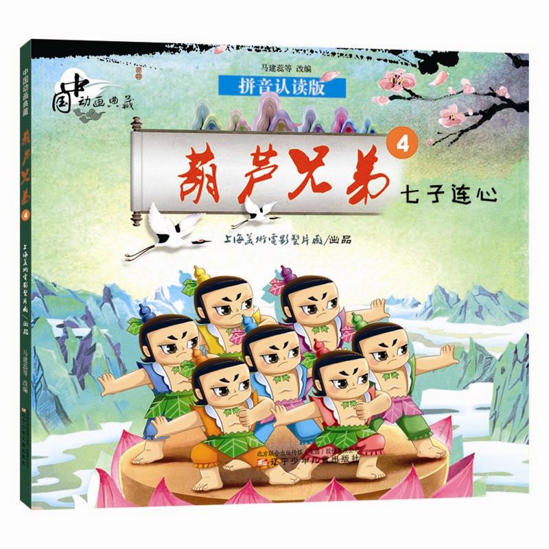 中国动画典藏——葫芦兄弟4 七子连心 永恒经典 温馨回忆 亲子共读