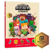 我的世界生存贴纸书 童趣正版我的世界书 儿童益智游戏书籍 我的世界游戏攻略书宝宝贴贴画 我的世界中文版官方游戏手册儿童