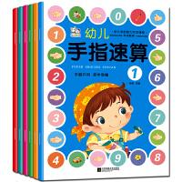 幼儿手指速算全套6册 幼儿学前智力开发练习册 儿童数学教材书 手指算术 幼儿园大中小班宝宝数学阶梯练习书