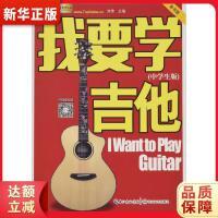 我要学吉他(中学生版 单书版) 刘传 长江文艺出版社9787535493606【新华书店 购书无忧】