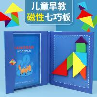 磁性七巧板益智力拼图木质中国古典玩具创意几何3D数形拼板积木