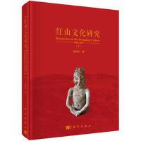 【按需印刷】-红山文化研究(上下册)