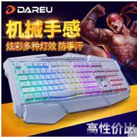 达尔优LK160背光游戏有线键盘笔记本电脑台式发光机械手感