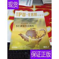 [二手旧书9成新]中国茶 5月世界共享普洱 2013年7期 @49 /专业杂