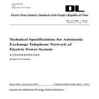 【正版直发】DL/T 598―2010 电力系统自动交换电话网技术规范(英文版) 国家能源局 978751983207