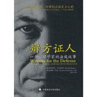辩方证人:一个心理学家的法庭故事(单本译著)(美)罗芙托斯,(美)柯茜,浩平9787562044390中国政法大学出版