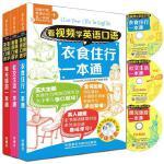 看视频学英语口语 全3册 衣食住行+社交生活+观光旅游一本通点读版日常英语口语书情景对话英语学习书籍日常生活英语口语书