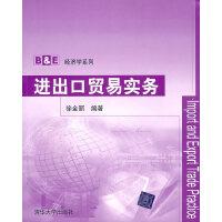 进出口贸易实务(B&E经济学系列)
