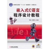 """嵌入式C语言程序设计教程(高等职业教育""""十二五""""规划教材)"""