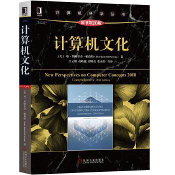 计算机文化(原书第20版) 国内外众多*名大学选用的计算机导论教材,堪称计算机基础知识的百科全书