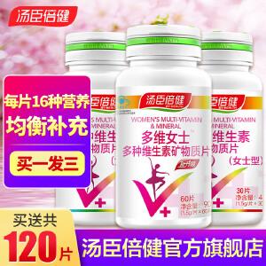 汤臣倍健多种维生素矿物质片(女士型)60片*2瓶 女士维生素 女维 复合维生素