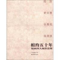 【RT5】相约50年:版画四人展作品集 王欣 西泠印社出版社 9787550803602