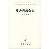 【新��店正版】英吉利教��史[英]比德 ,��S振,周清民商�沼���^9787100023139