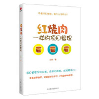 红烧肉一样的项目管理云倩北京联合出版公司9787550215924