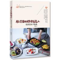 厨房里的妈妈超人――我家宝贝不挑食 蜜糖 青岛出版社 9787555235927