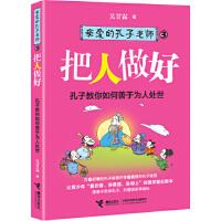 【二手旧书9成新】 亲爱的孔子老师③:把人做好 吴甘霖 9787544835497 接力出版社