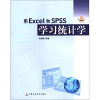 用Excel和SPSS学习统计学毛炳寰9787500578772中国财政经济出版社