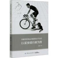 功能性紧身运动服装设计方法论以紧身骑行裤为例 (货号:Y) 骆顺华 9787518061266 中国纺织出版社