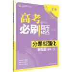 理想树-高考必刷题-分题型强化-解答题-数学(文)