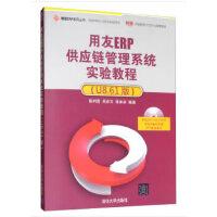 用友ERP供应链管理系统实验教程(U8.61版)