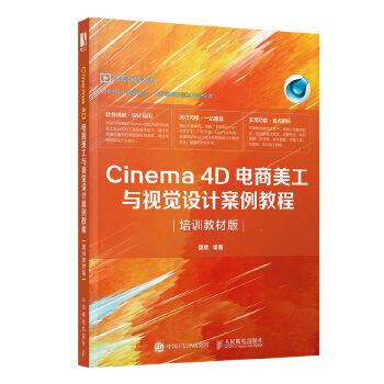 cinema4D电商美工培训(pdf+txt+epub+azw3+mobi电子书在线阅读下载)