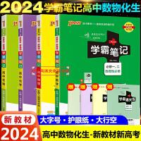 学霸笔记高中数学物理化学生物全4本新教材版2022版学霸笔记绿卡pass图书高考辅导书籍高一高二高三复习资料