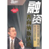 刘建华主讲:融资 奔向纳斯达克(5DVD),,暂无,9787798609936
