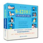 0~12岁孩子发展进程解读与掌控(写给0~12岁孩子的家长) 刘晓红 刘芳 人民卫生出版社【新华书店 质量保障】