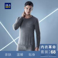 HLA/海澜之家秋衣秋裤舒适柔软棉质男士保暖内衣套装薄款棉毛衫