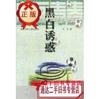 【二手旧书9成新】黑白诱惑 /许言著 北京少年儿童出版社