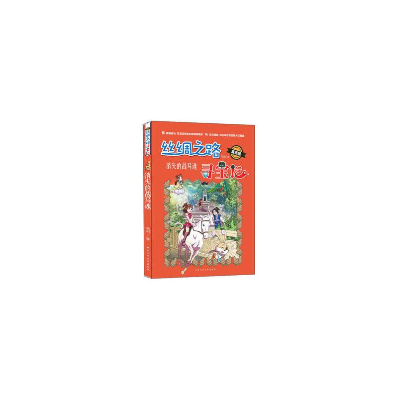 丝绸之路寻宝记—消失的战马魂(漫画版)