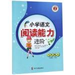 小学语文阅读能力进阶(6上)/小学生同步阅读系列