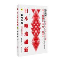 【包邮】日本明治维新:幕末血风 樱雪丸 凤凰出版社 9787807298700