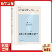 新教伦理与资本主义精神(导读注释The Protestant Ethic and the Spi [美] 马克斯・韦伯