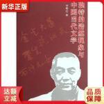 独特的浩然现象与中国当代文学 刘晓红