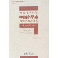 中国青少年道德价值观研究丛书:社会变革时期中国小学生道德价值观调查