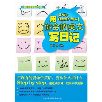 英语就要这样学-用你会的英文写日记(英语写作)