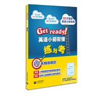 Get ready!英语小初衔接练与考