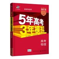 曲一线 2022A版 高考物理 新高考适用 5年高考3年模拟 五三