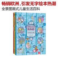 MAMOKO妈妈看全3册 MAMOKO妈妈看无字绘本3册龙的时代-现代世界-公元300适读年龄:3-6岁 《地图(人文