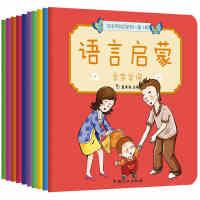 C 真果果语言启蒙 宝宝学说话全套10册儿童书籍0-3岁 早教书 幼儿图书看图识字认知书 益智亲子故事书 婴儿绘本1-