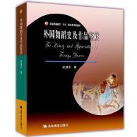 外国舞蹈史及作品鉴赏 欧建平 高等教育出版社