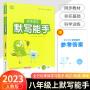 初中语文默写能手八年级上册语文人教版